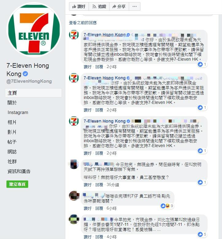 7-11便利店系統故障。Facebook圖片