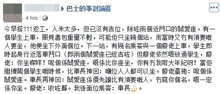 網民在fb群組分享長者為關愛座追罵學生一事。
