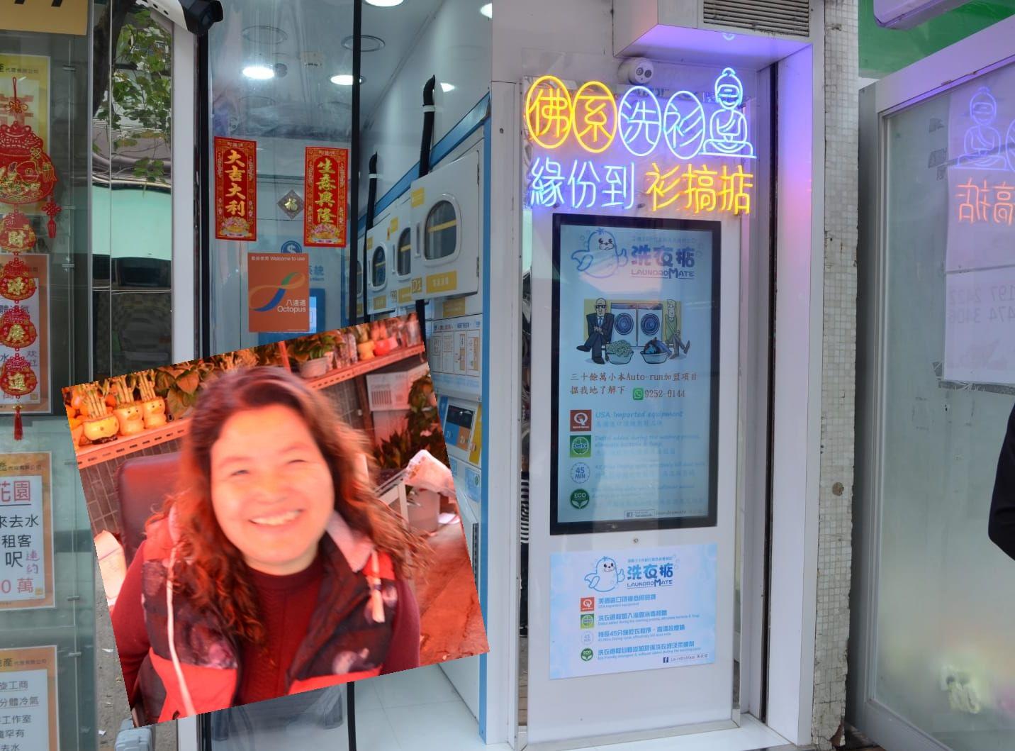 花店老闆娘莫女士(小圖)到洗衣店洗衣後懷疑被人盜走7萬元現金。