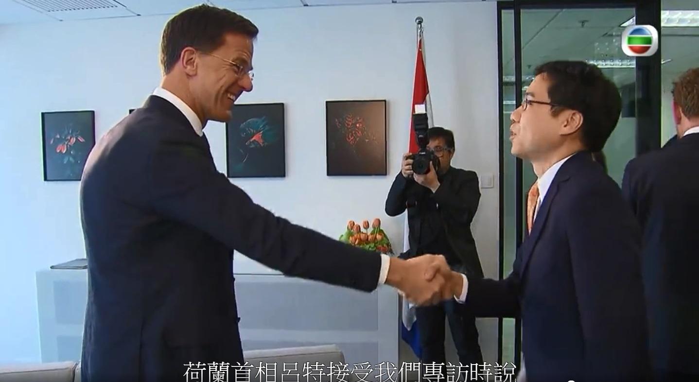 專訪荷蘭首相呂特。無線《長命百二歲II》截圖