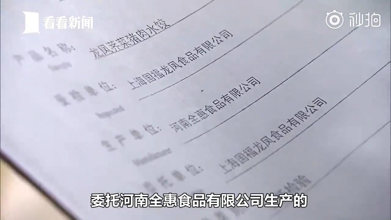 生產該批次的河南全惠也是三全的子公司。網圖