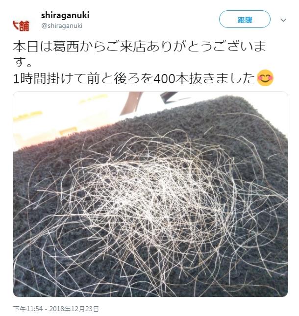 有客人1小时拔掉400根头髮。shiraganuki twitter