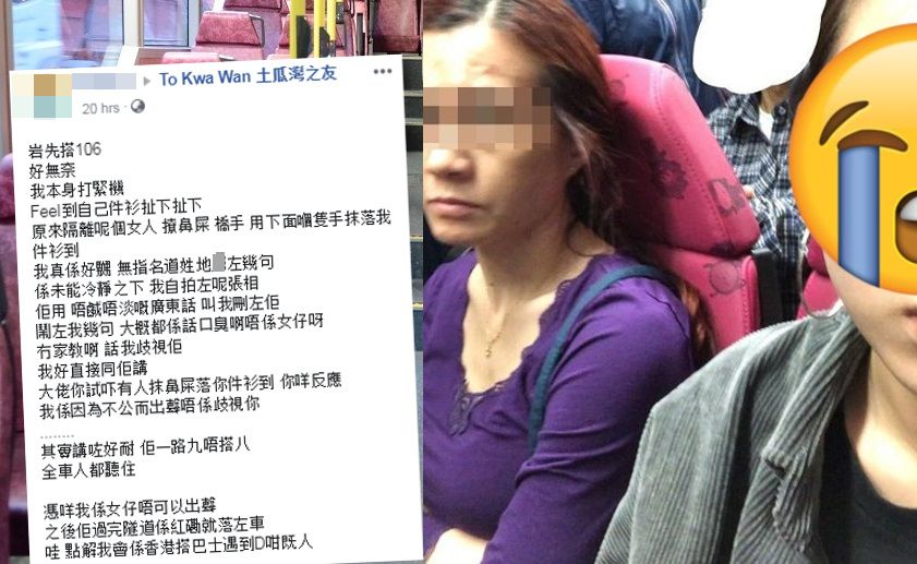 女乘客事後在網上發帖,大呻遇缺德婦人一事。
