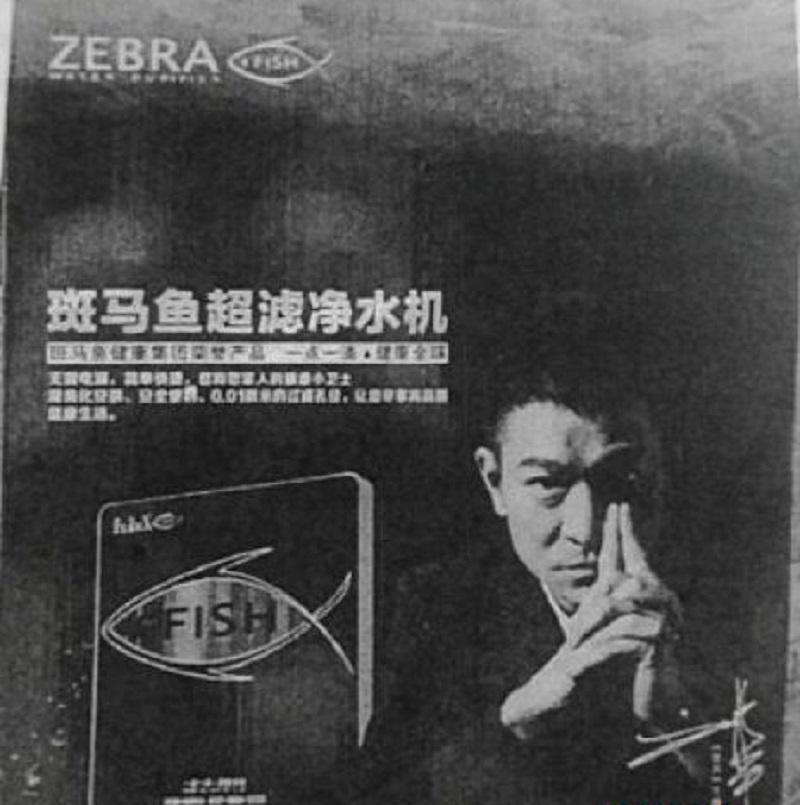浙江公司使用了刘德华图像。网上图片