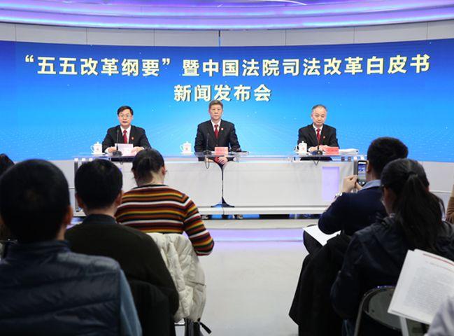 中国最高人民法院今日发布「五五改革纲要」。中国最高人民法院图片