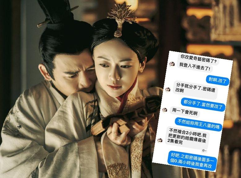 台湾一名女网友为看《皓镧传》,竟主动向前度要求「复合2小时」。网图