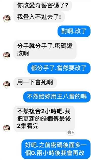 Facebook群组「爆废公社」图片