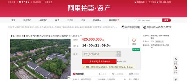 华西专修大学园区拍卖,起标价为4.25亿人民币。网上图片