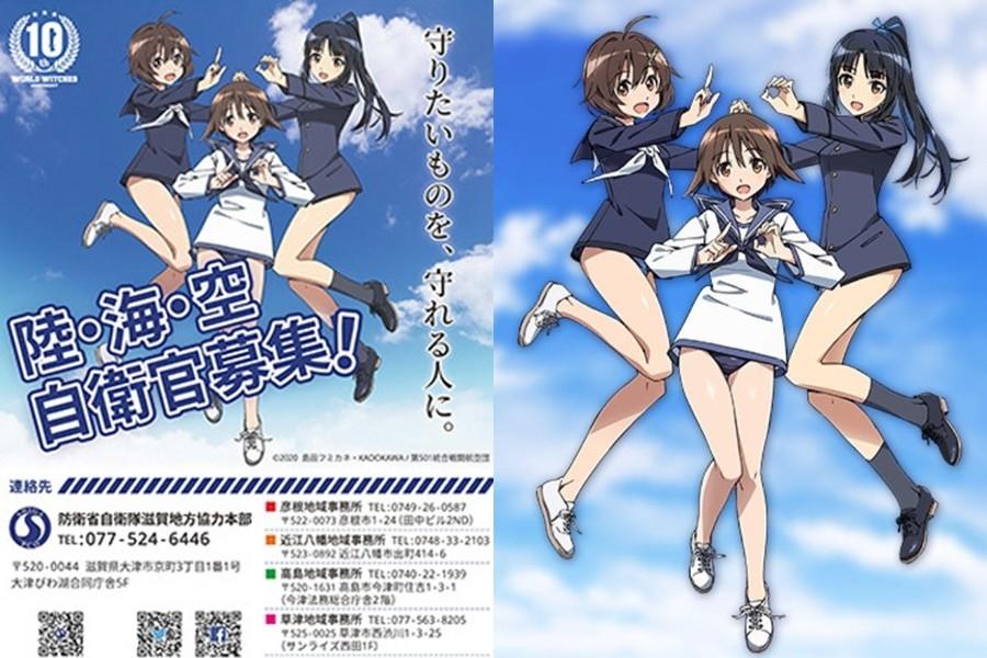 日本自卫队宣传海报起用动漫角色的穿着引发争议。