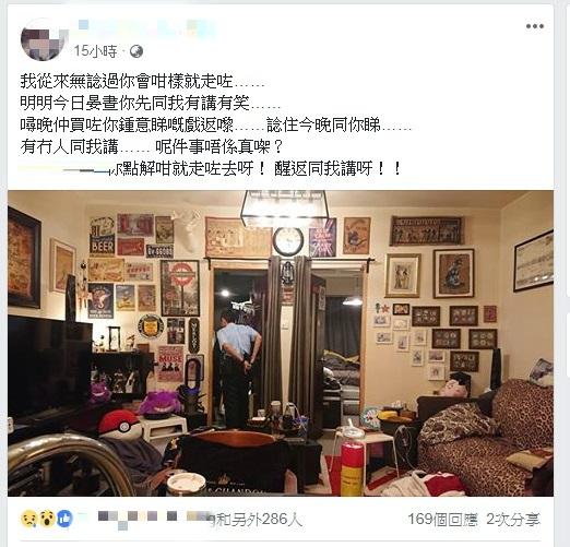 友人在網上發文悼念28歲男死者。網上圖片
