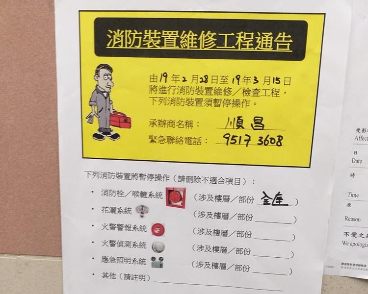 失火大廈貼上消防裝置維修通告。
