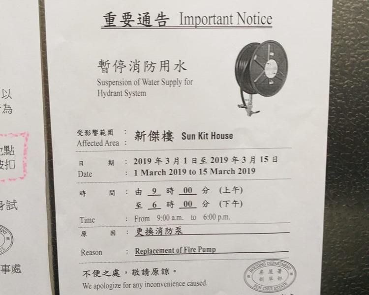 旁邊又貼出暫停消防用水通告。