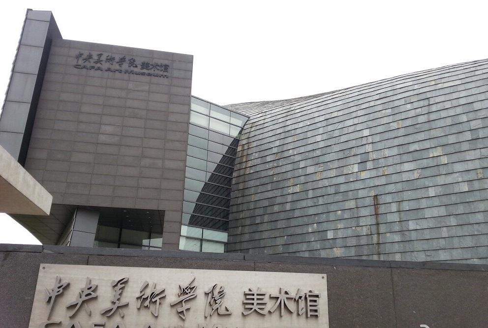 北京的中央美術學院新美術館。網上圖片