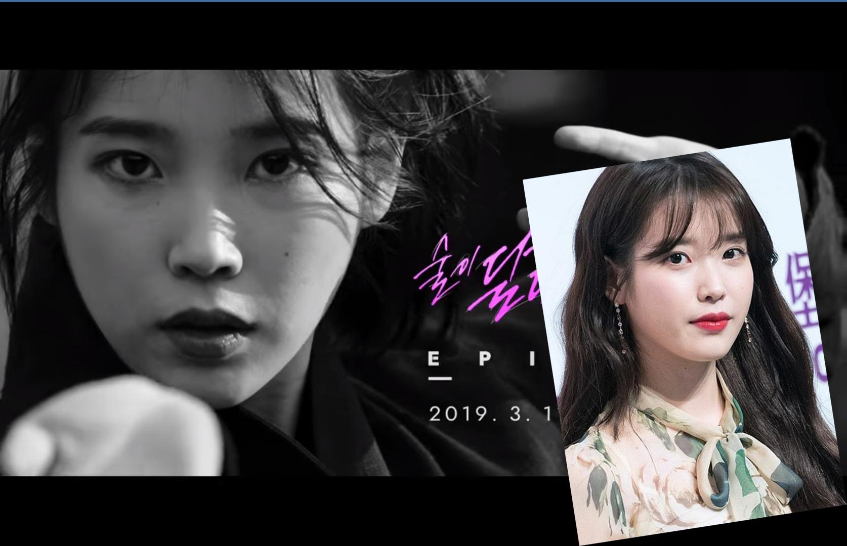 IU以「打女」造型現身。 IU IG及Epik High MV 預告片截圖
