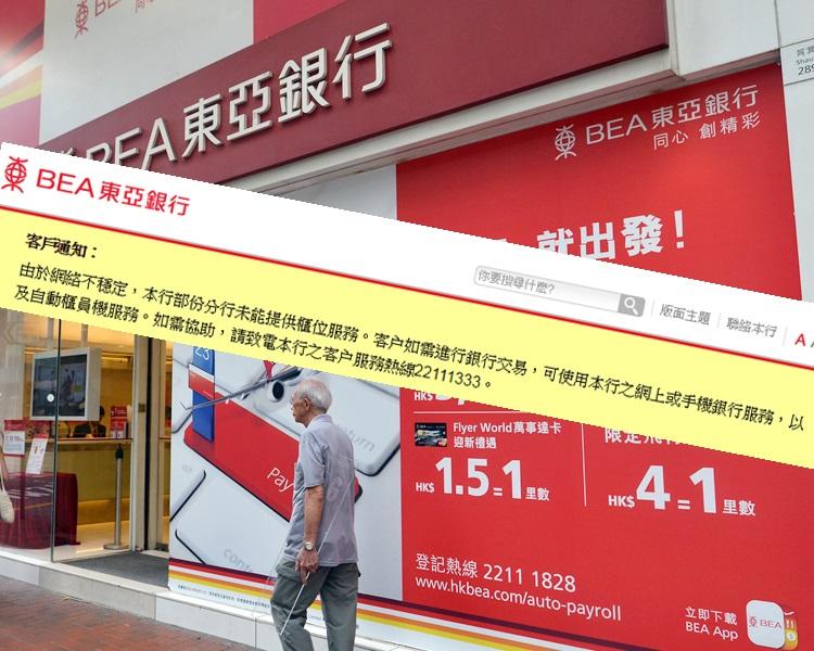 东亚银行一度在官网通知客户网络不稳定。