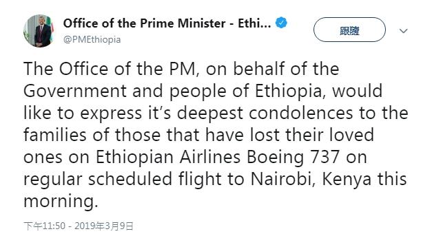 埃塞俄比亚总理办公室向死难者致哀。Twitter