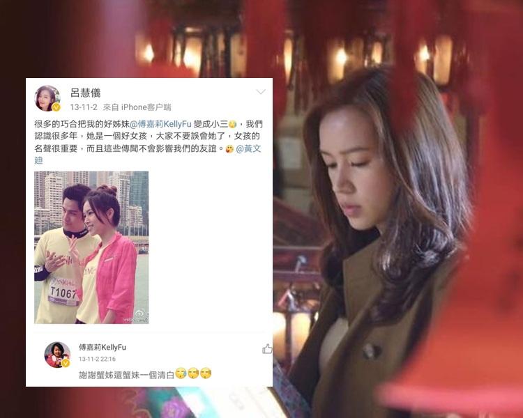 網民拿出證據來,反駁傅嘉莉指呂慧儀沒替她清證。(臉書圖片)