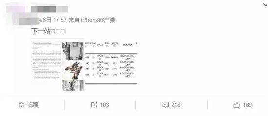 她生前在上海浦东机场发最后一条微博。网图
