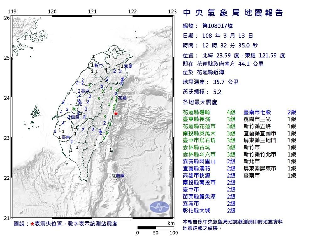 台湾花莲外海发生黎克特制5.2级地震。网图
