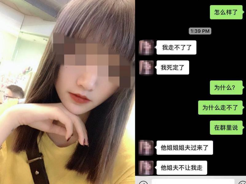 云南女子求救称相亲被困。网上图片