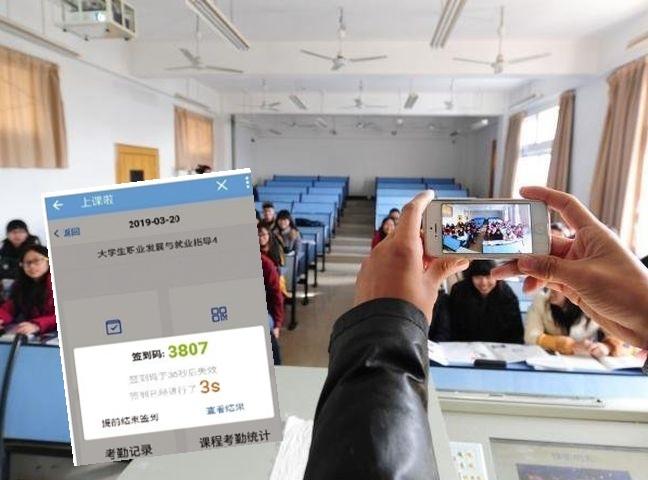 老师可在课堂上向学生公布随机生成的验证码。网图