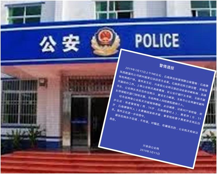 广西石南镇警方正对案件作进一步侦查。