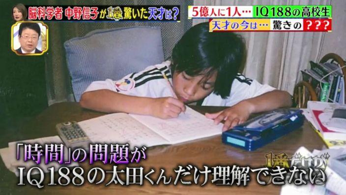 擁有高智商的太田,自小已對一些概念性字眼非常糾結。電視截圖