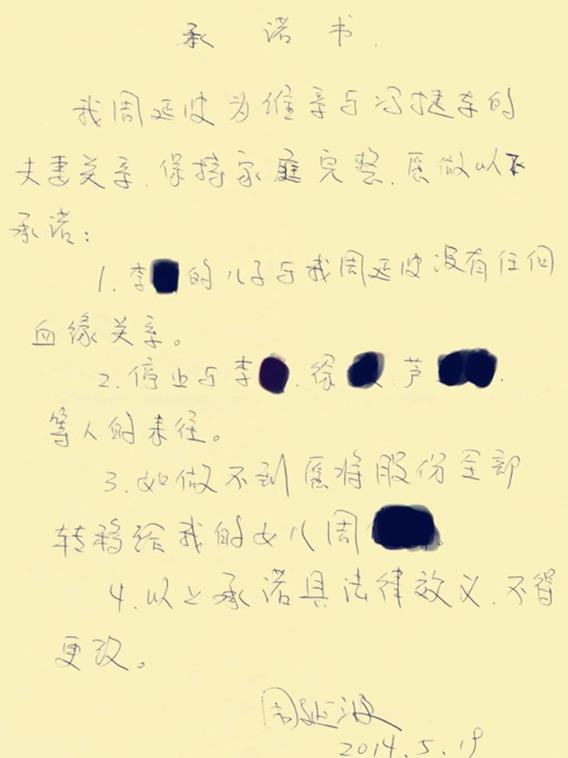 网上流传疑是周延波与前妻离婚的承诺书。网图