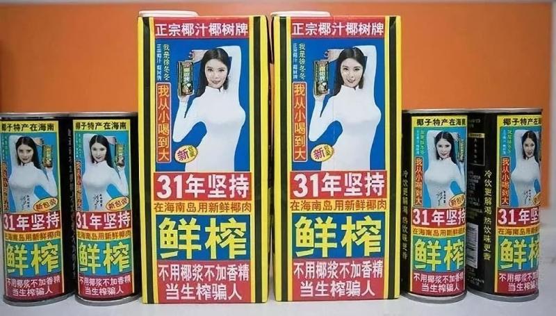 「椰樹牌椰汁」的宣傳曾因低俗引爭議。 (網圖)