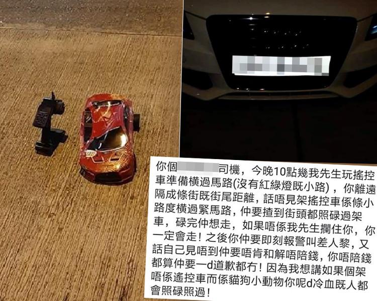 遥控车「车主」老婆发帖炮轰私家车司机想不顾而去。