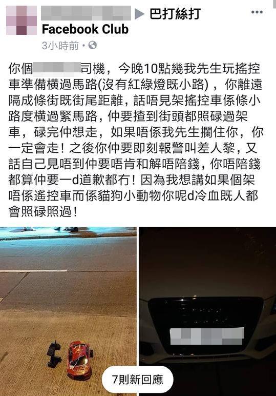 遥控车「车主」老婆其后删去帖文,但被网民截图。