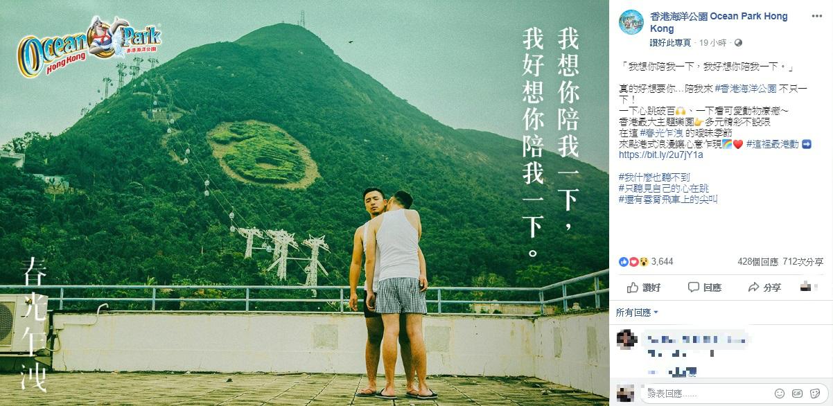 海洋公園在台灣推出「春光乍洩」同性題材廣告。Facebook圖片