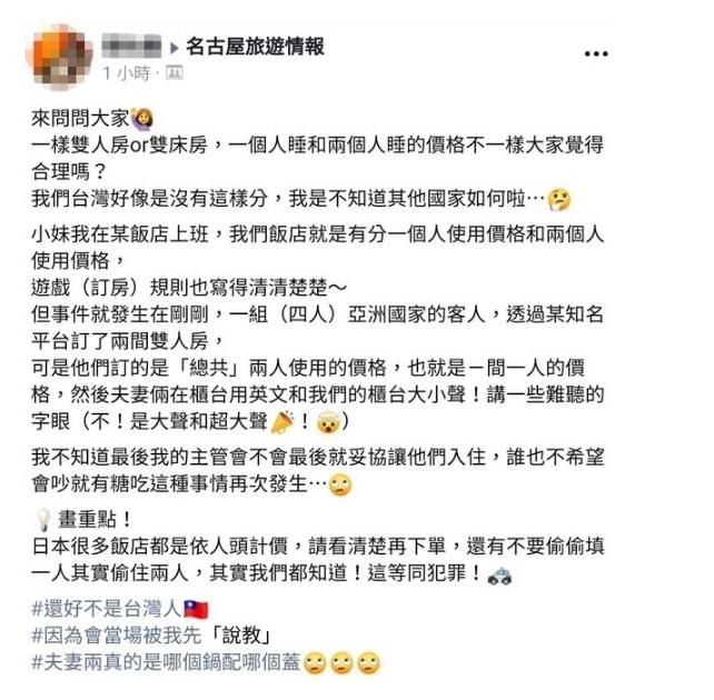 Fb「名古屋旅游情报」群组截图
