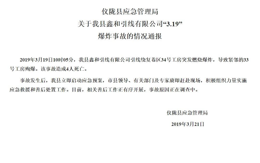 四川儀隴縣人民政府網站發出消息。  網上圖片