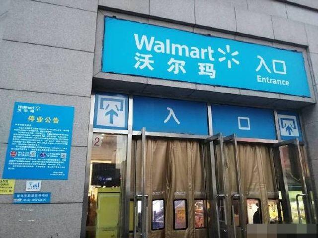 沃尔玛贴出停业告示,台东店将于明日起关门。网图