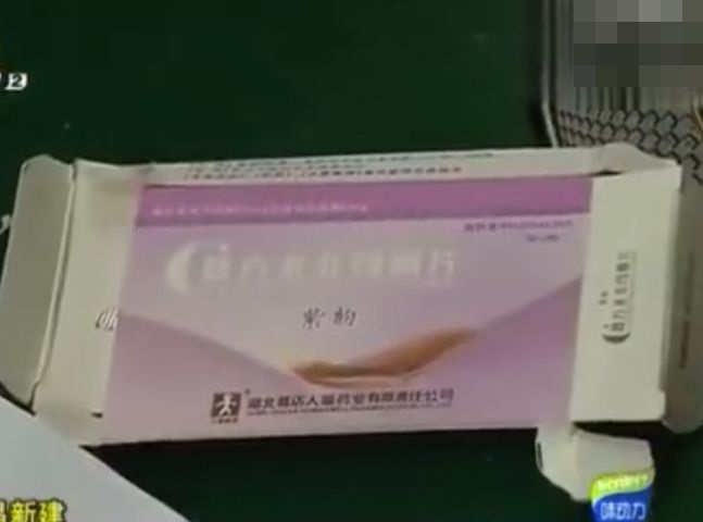 張女所服用的藥物竟是墮胎藥「米非司酮片」。網圖