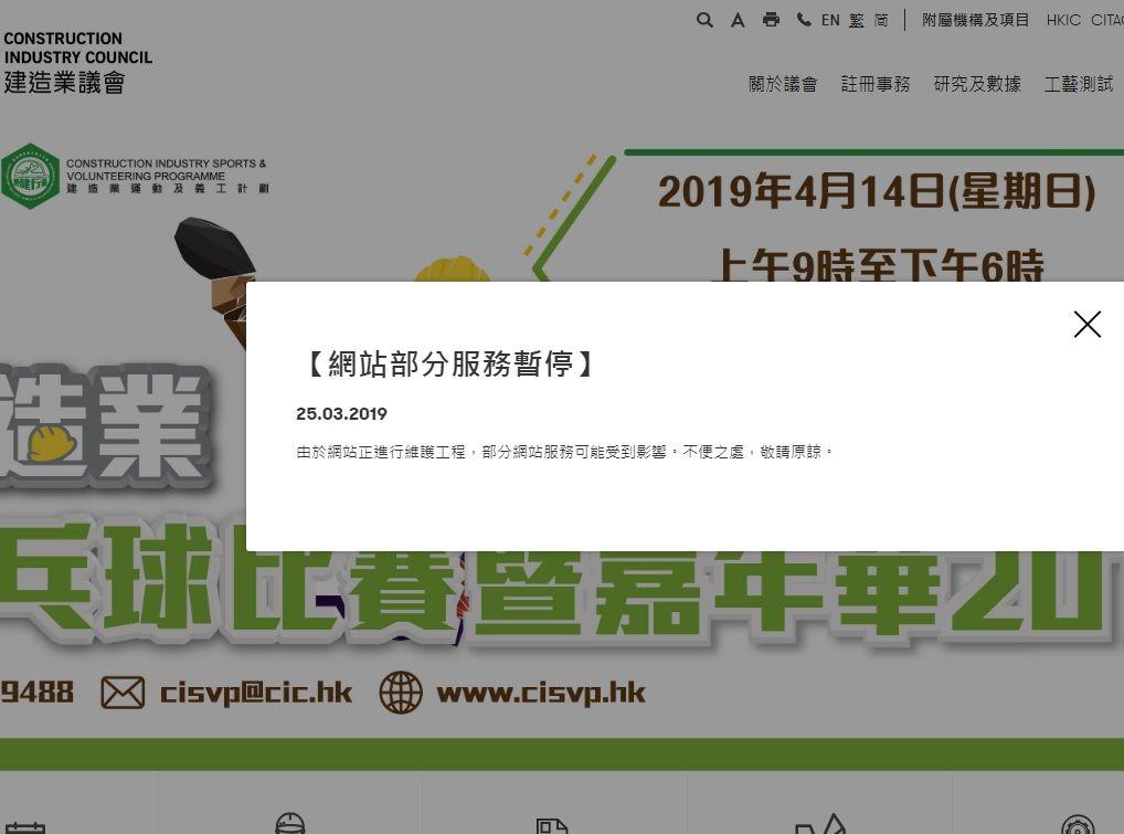 在议会网页上,出现「网页部分服务暂停」的告示。网页截图