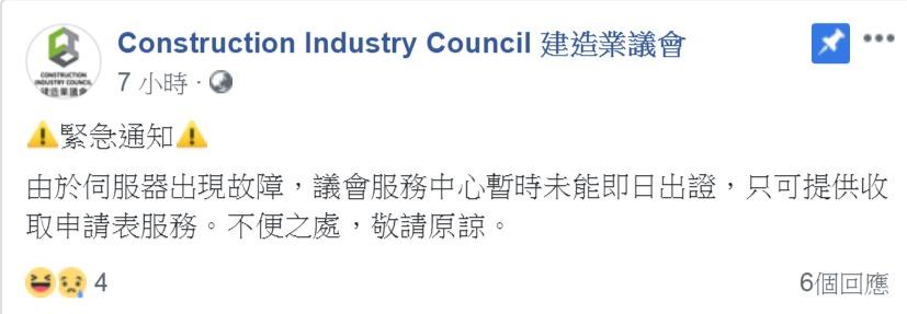 直至今早7时许,议会再次在网上发出同一贴文。fb截图