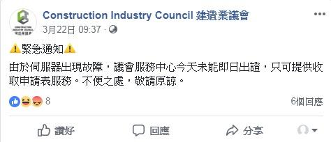议会在上周五已在社交网站上发出紧急通知。fb截图