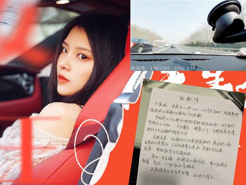 丑人齐直播开跑车时超速驾驶,被罚款扣分,被直播平台封杀,她在微博发文致歉,并发布亲笔信认错。