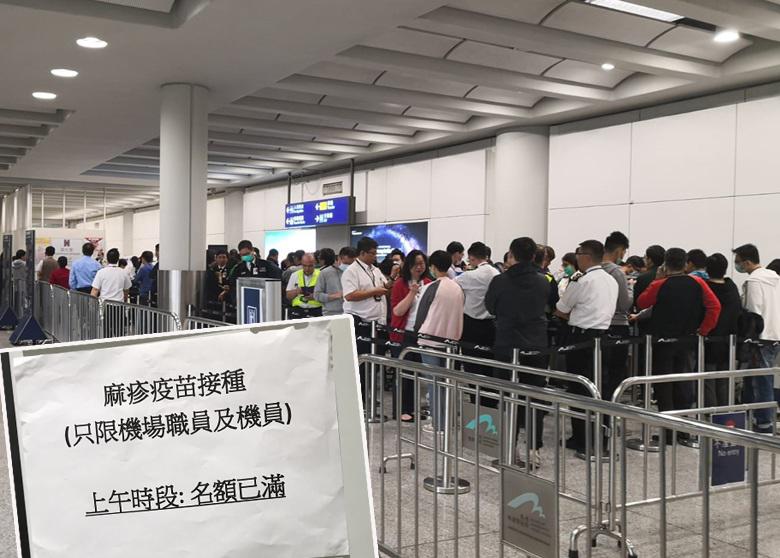有機場員工批評有關安排混亂。 工會圖片及網圖