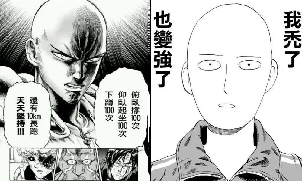 《一拳超人》中,琦玉堅持3年訓練後獲得「一擊必殺」的能力,但其代價是變成禿頭。網上圖片