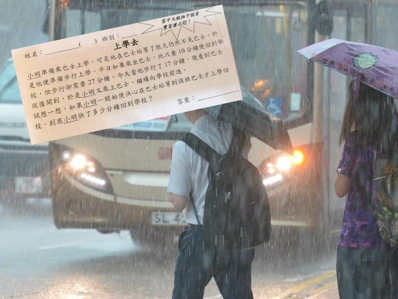 網民批評數學題的語句有問題。Facebook群組「Taipo大埔」/資料圖片