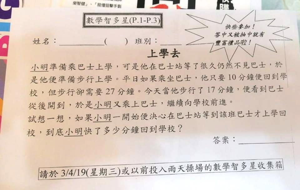 有網民質疑數學題太過複雜。Facebook群組「Taipo大埔」