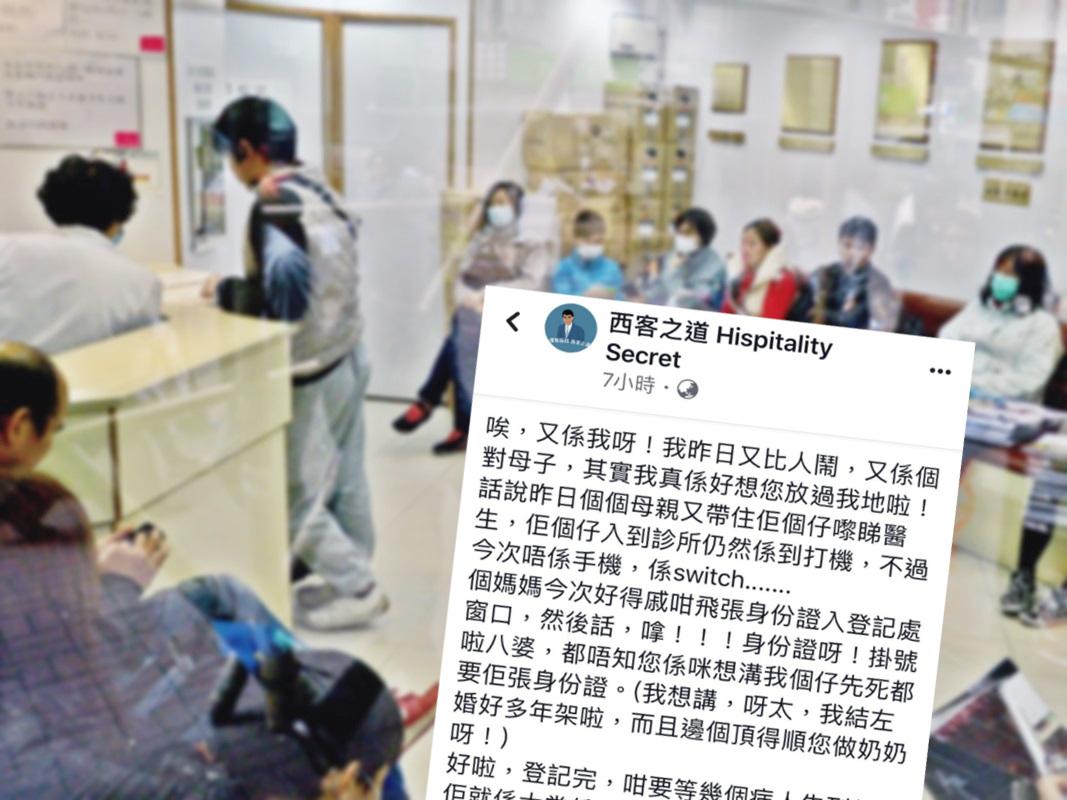 有婦人帶32歲兒子索假的病假紙被拒大鬧診所。