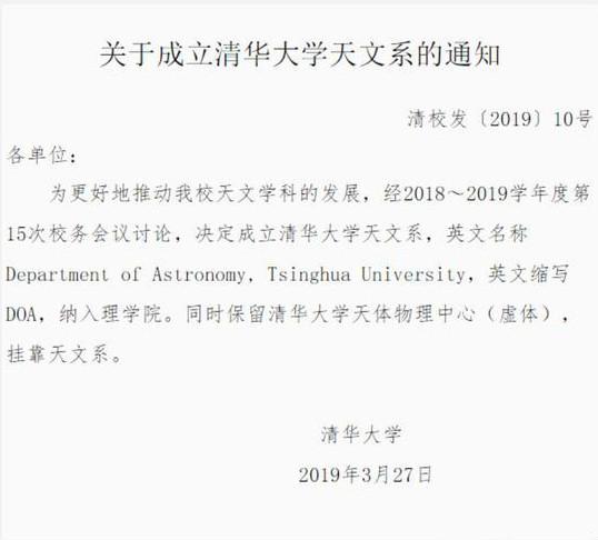 清華大學所發佈的通知。 微博圖片