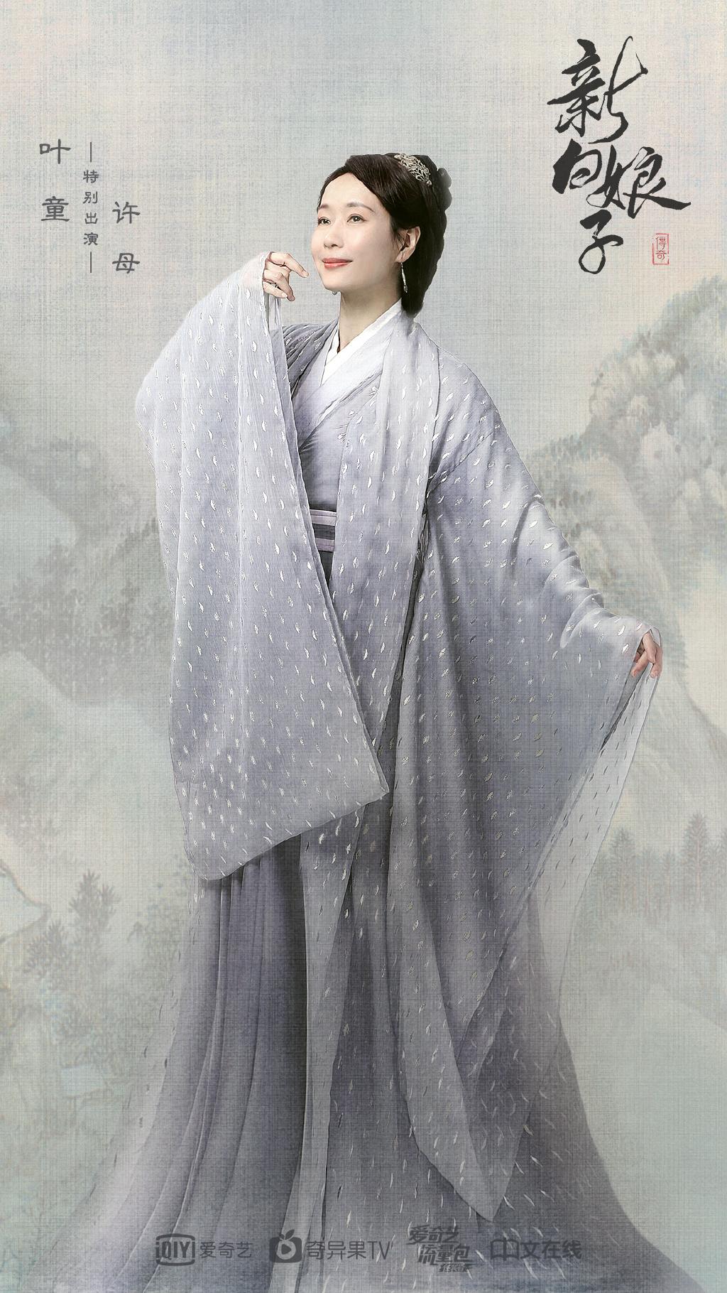 葉童相隔多時再拍《新白娘子傳奇》,可惜未能如期推出,大感失望。