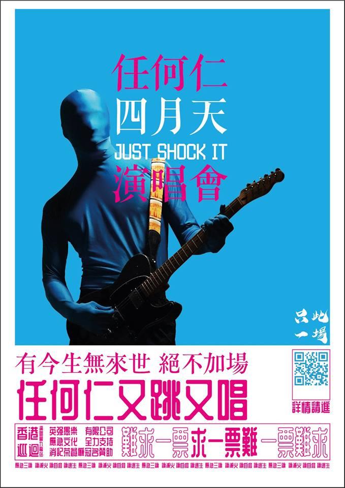 「任何仁」演唱会海报。