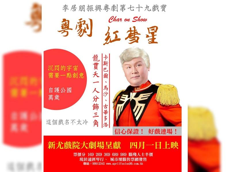 粵劇特朗普愚人節遭惡搞。Adam Leung圖片