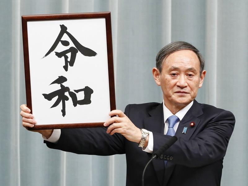 日本政府公布新年号「令和」。AP